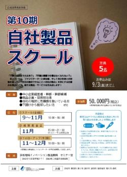 【募集期限延長】9~11月 第10期「自社製品スクール」のご案内