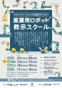 【募集終了】10/14~10/15「産業用ロボット教示スクール 第2期(全2回)」のご案内