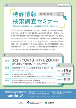 10/13 10/20 「特許情報検索調査セミナー 」のご案内