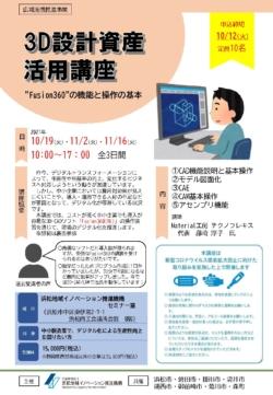 10/19・11/2・11/16「3D設計資産活用講座(全3回)」のご案内