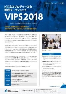 「VIPS2018(ビジネスプロデュース力養成ワークショップ)」受講生募集のご案内
