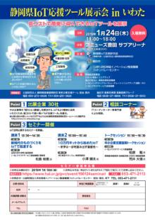 1/24「『静岡県IoT応援ツール展示会 in いわた』におけるセミナー」のご案内