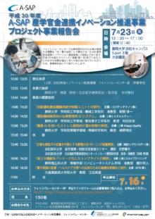 7/23「平成30年度 A-SAP 産学官金連携イノベーション推進事業 プロジェクト事業報告会」のご案内