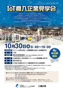 10/30「IoT導入企業見学会」のご案内