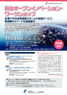 【終了】11/9「日台オープンイノベーション・ワークショップ」のご案内