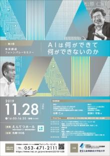 11/28「第2回 未来創成フォトンバレーセミナー」のご案内