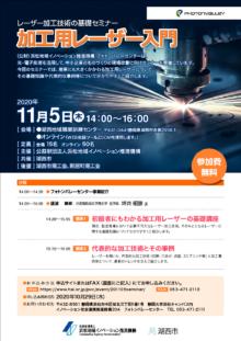 【募集終了】11/5「レーザ加工技術の基礎セミナー『加工用レーザー入門』」のご案内