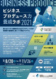 【参加者募集中】8/20~11/26「ビジネスプロデュース力養成ラボ2021」受講生募集のご案内