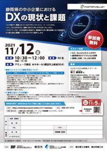 11/12「静岡県の中小企業におけるDXの現状と課題」セミナーのご案内
